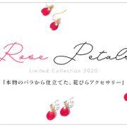 【ピックアップ商品2】本物のバラから仕立てた限定の花びらアクセサリー